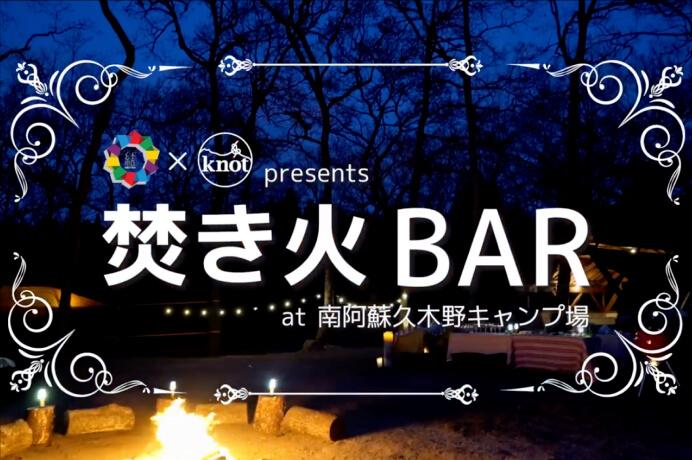 焚き火バー at 南阿蘇久木野キャンプ場