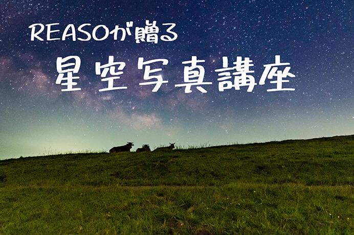 星空撮影講習会@南阿蘇