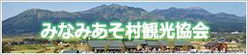 みなみ阿蘇村観光協会